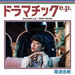 [Album] 南波志帆 – ドラマチックe.p. (2016.12.07/MP3/RAR)