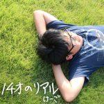 [Album] けーご – 14才のリアル (2016.11.11/MP3/RAR)