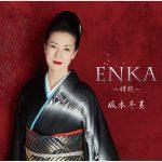 [Album] 坂本冬美 – ENKA~情歌~ (2016.10.05/MP3/RAR)