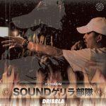 [Single] Dribbla – SOUNDゲリラ部隊 (2017.01.18/MP3/RAR)