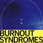 [Album] BURNOUT SYNDROMES – 檸檬 (2016.11.09/MP3/RAR)