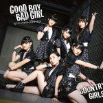[Single] カントリー・ガールズ – Good Boy Bad Girl/ピーナッツバタージェリーラブ (2017.02.08/MP3/RAR)