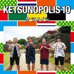 [Album] ケツメイシ – KETSUNOPOLIS 10 (2016.10.26/MP3/RAR)