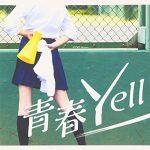 [Single] E-yell – 青春Yell (2016.07.08/AAC/RAR)