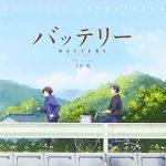 [Album] バッテリー ORIGINAL SOUNDTRACK (2016.09.28/MP3/RAR)