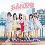 [Single] 天晴れ!原宿 – この先へ! / カラフルミラクルディスカバリー (2017.04.25/MP3/RAR)