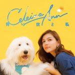 [Single] セレイナ・アン – 青い空と私 (2016.11.23/MP3/RAR)