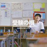 [Single] 山下 歩 – 受験の唄 / ねぇお願い / コメダの唄 (2016.12.28/MP3/RAR)