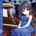 [Album] Lose – (まいてつ)「こころたび -Lose PIANO Selection-」 (2016.09.30/MP3/RAR)