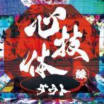 [Album] ダウト – 心技体 (2016.01.06/MP3/RAR)