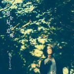 [Album] おさむらいさん – 夢を見る意味 (2016.08.14/MP3/RAR)