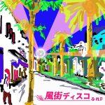[Single] ふれD – 風街ディスコ (2016.03.10/RAR/MP3)