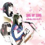 [Album] みならいモンスター – SING MY SONG (2016.05.25/RAR/MP3)