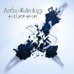 ゆくえしれずつれづれ – Antino未deology (2016.05.25/MP3/RAR)