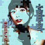 [Single] アイラミツキ – Detective a (2016.04.13/RAR/MP3)