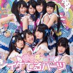 [Single] イケてるハーツ – 世界へはばたけ! (2016.06.29/MP3/RAR)