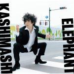[Single] エレファントカシマシ – 夢を追う旅人 (2016.08.03/MP3/RAR)