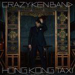 [Album] クレイジーケンバンド – 香港的士 (2016.08.03/MP3/RAR)