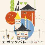 [Single] シナリオアート – エポックパレード (2016.07.06/MP3/RAR)