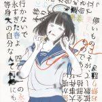 [Single] パスピエ – 永すぎた春 (2016.07.27/MP3/RAR)