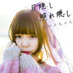 [Album] ヒロネちゃん – 目隠し 照れ隠し (2016.03.30/RAR/MP3)