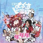 [Album] フジロッ久(仮) – CRYまっくすド平日 (2016.06.03/RAR/MP3)