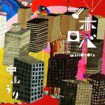 [Album] 中山うり – マホロバ (2016.08.03/MP3/RAR)