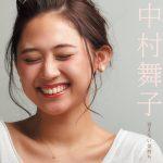[Single] 中村舞子 – 言えない気持ち (2016.04.13/RAR/MP3)