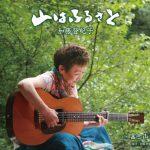 [Single] 加藤登紀子 – 山はふるさと / 富士山だ (2016.08.11/MP3/RAR)