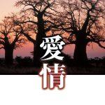 [Album] 古谷拳 – ハイパーサウンド「愛情」 (2016.11.16/MP3/RAR)
