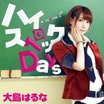 [Single] 大島はるな – ハイスペックDays (2016.06.22/MP3/RAR)
