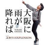 [Single] 大西ユカリ – 大阪に雨が降れば (2016.07.20/MP3/RAR)