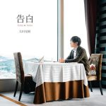 [Single] 太田克樹 – 告白 (2016.01.18/RAR/MP3)