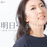[Single] 奈月れい – 明日へ (2016.03.23/RAR/MP3)