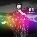 [Album] 宇徳敬子 – 新月~Rainbow~ (2016.03.09/RAR/MP3)