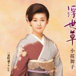 [Single] 小桜舞子 – 浮世草 (2016.07.20/MP3/RAR)