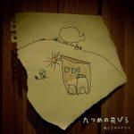 [Single] 後藤ゴルゲッツ – サマーフライト (2015.06.11/RAR/MP3)