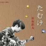 [Album] 折坂悠太 – たむけ (2016.09.07/MP3/RAR)