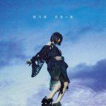 [Single] 暁月凛 – 決意の翼 (2016.02.23/RAR/MP3)