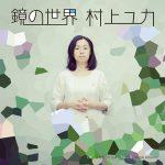 [Single] 村上ユカ – 鏡の世界 (2016.02.10/RAR/MP3