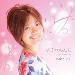 [Single] 池田 さなえ – 明日のわたし (2016.02.10/RAR/MP3)