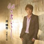 [Single] 浜 博也 – 似た者どうし (2016.07.20/MP3/RAR)