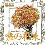 [Single] 湯川史樹 – 嘘の花束 (2016.03.11/RAR/MP3)