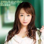 [Single] 白石茉莉奈 – 1986年のマリリン (2016.12.07/MP3/RAR)