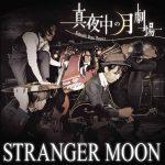 [Album] 真夜中の月劇場 – STRANGER MOON (2016.05.11/RAR/MP3)