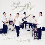 [Album] 空気公団 – ダブル (2016.07.06/MP3/RAR)