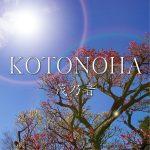 [Album] 茂乃音 – KOTONOHA (2016.04.11/RAR/MP3)