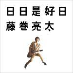 [Album] 藤巻亮太 – 日日是好日 (2016.03.23/RAR/MP3)