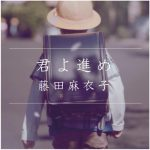 [Single] 藤田麻衣子 – 君よ進め (2016.07.20/MP3/RAR)