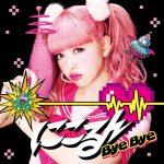 [Single] 藤田 ニコル – Bye Bye (2016.08.03/MP3/RAR)